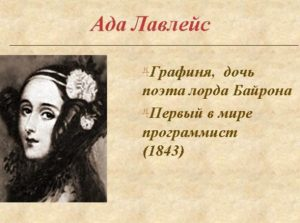 Ада Лавлейс