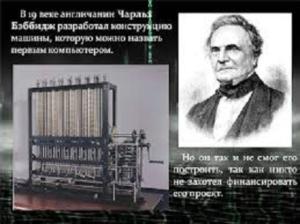 История развития ЦВМ