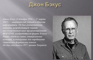 Джон Бэкус - ФОРТРАН