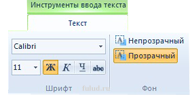 Инструмент ввода текста. Fonts