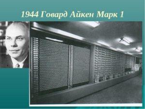 Ховард Айкен, Mark-1