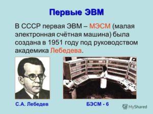 Академик Лебедеа С. А.