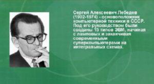 Академик Лебедев Сергей Алексеевич