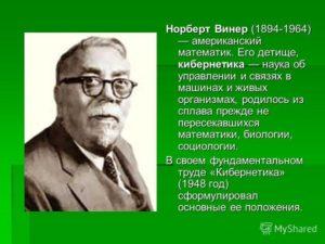 Норберт Винер