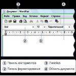 Текстовый редактор WordPad.