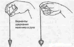 Варианты удержания маятника в руке