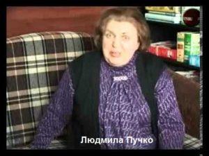 Людмила Пучко
