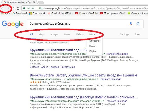 Закладки (Tabs) поисковой выдачи Google