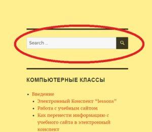 Поиск на учебном веб сайте и в учебной википедии.