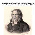 Антуан Фуркруа