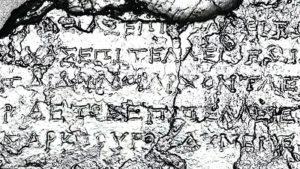 Фрагмент текста после обработки РТМ (Polynomial Texture Mapping, полиномиальное картирование текстур)