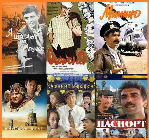 Комедии Георгия Данелии