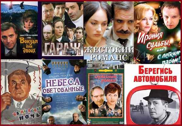 Комедии Эльдара Рязанова.