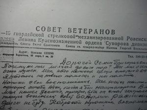Письмо Г. В. Иванова