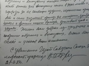 Письмо В.Я. Петренко.