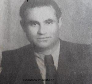 Соломон Розенберг