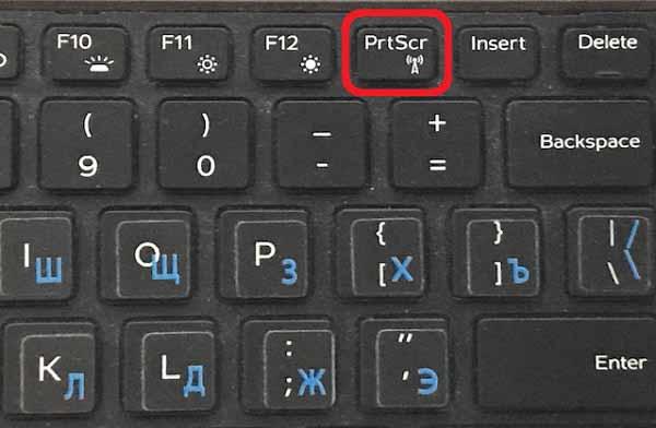 Кнопка PrtScr
