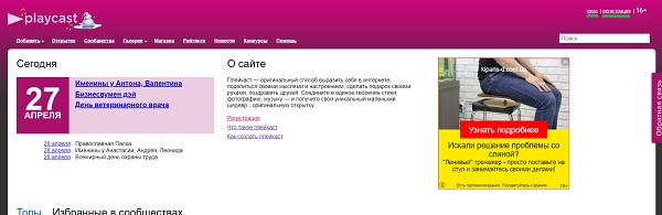 Первая страница веб-сайта Playcast.RU