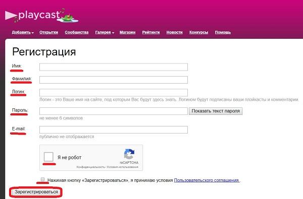 Форма для регистрации на веб-сайте Playcast.Ru