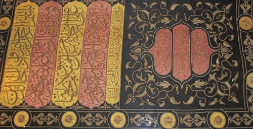 Ковёр ручной работы с каллиграфическим письмом золотыми нитями
