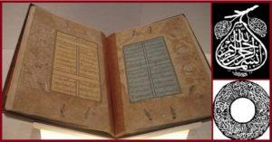 Коран Басмала Айат