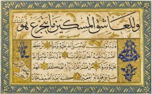 Образец каллиграфии почерком Насх