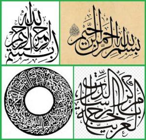 Образцы арабской каллиграфии