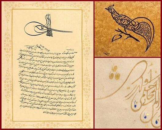 Письмо Султана Сулеймана и тугры.