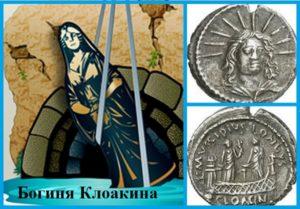 Богиня Клоакина