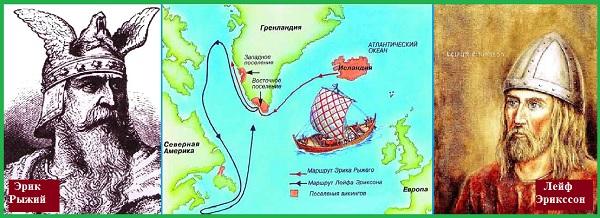 Эрик Рыжий Лейф Эрикссон и карта их путешествий