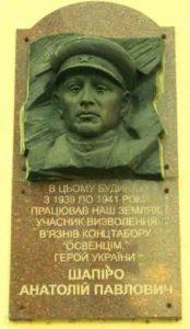 Мемориальная доска в Запорожье