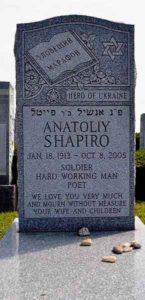 Памятник А. П.Шапиро в Нью-Йорке
