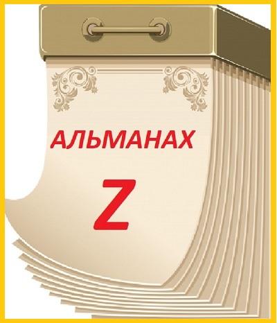 Альманах-Z