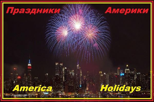 Праздники Америки