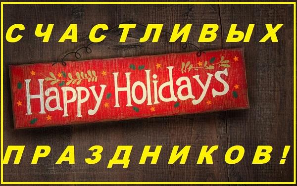 Счастливых праздников