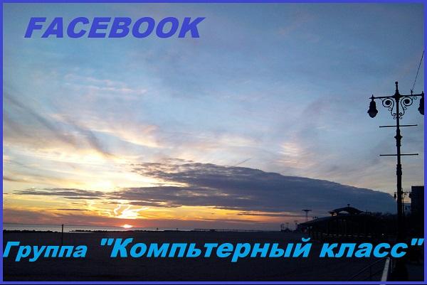 """Группа """"Компьютерный класс"""" и Фейсбук – 3 года вместе!"""
